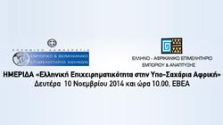 Πρόσκληση Ημερίδας «Ελληνική Επιχειρηματικότητα στην Υπο-Σαχάρια Αφρική»