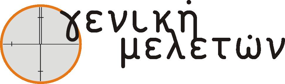 ΓΕΝΙΚΗ ΜΕΛΕΤΩΝ